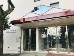 上ヶ原公民館