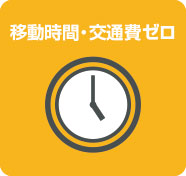 移動時間・交通費ゼロ