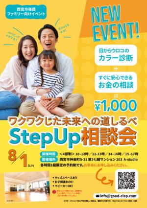 2021年8月1日は、カラー診断とお金の相談がセットでできるイベント「StepUp相談会」