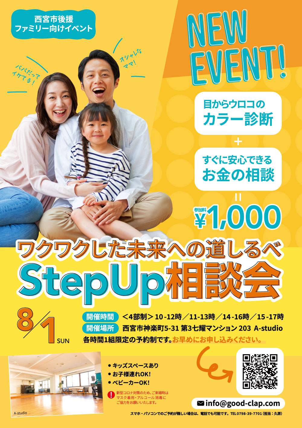 StepUp相談会
